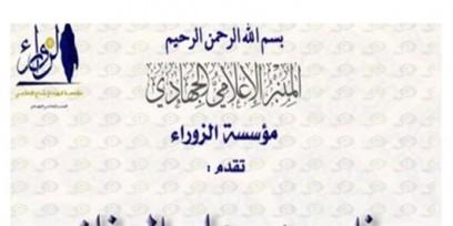 اطلاعیه داعش (1)