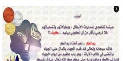 اطلاعیه داعش (2)