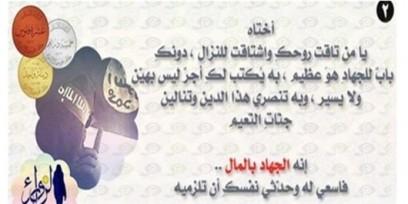 اطلاعیه داعش (3)