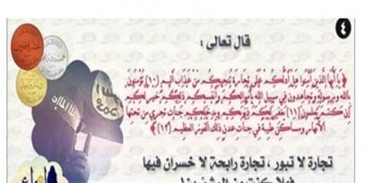 اطلاعیه داعش (5)