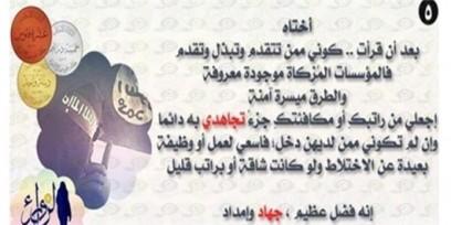 اطلاعیه داعش (6)