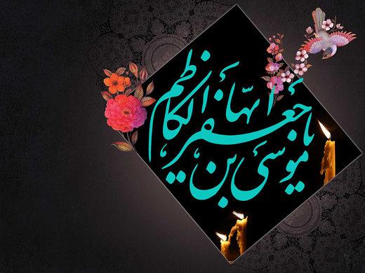 امام کاظم 2