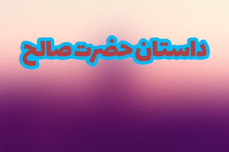 داستان حضرت صالح
