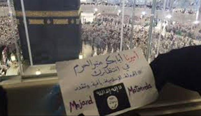 پای داعش به  حرم کعبه  نیز باز شد!!