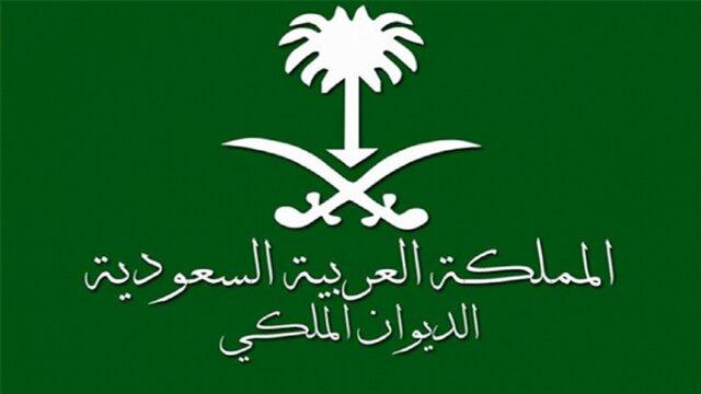 دیوان پادشاهی عربستان