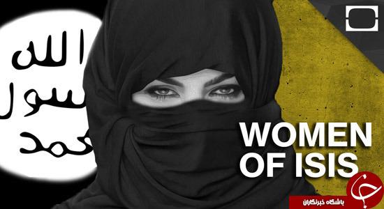 زنان داعشی (8)