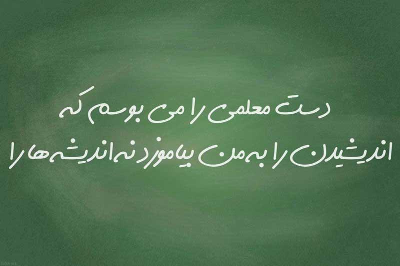 شعر روز معلم