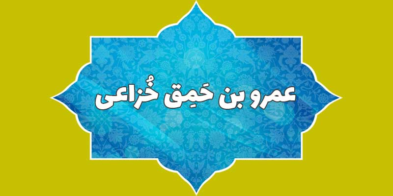 عمرو ابن حمق خزاعی