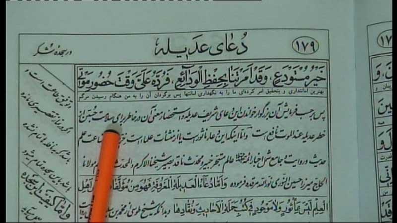 متن دعای عدیله