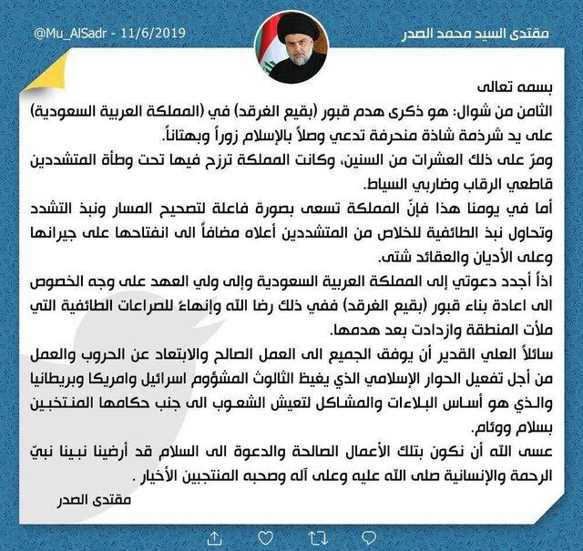 نامه مقتدی صدر به عربستان