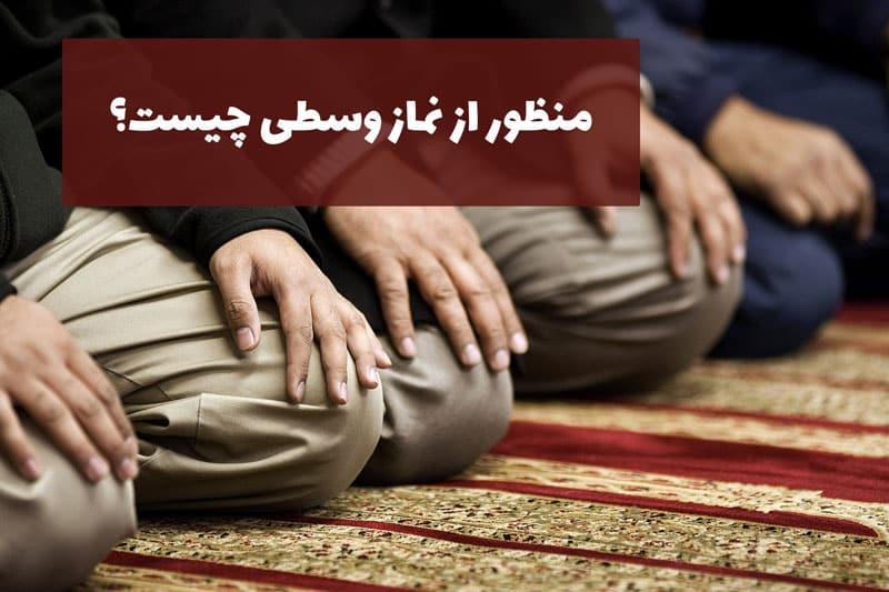 نماز وسطی