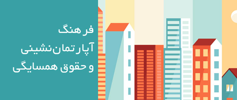 قوانین و فرهنگ آپارتمان نشینی