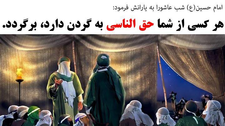 حق الناس در کلام امام حسین
