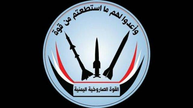 یگان موشکی انصارالله یمن