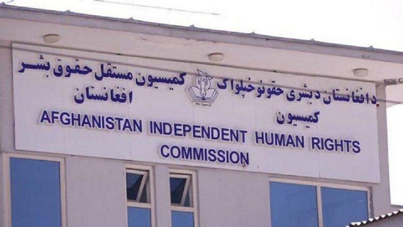کمیسیون حقوق بشر افغانستان