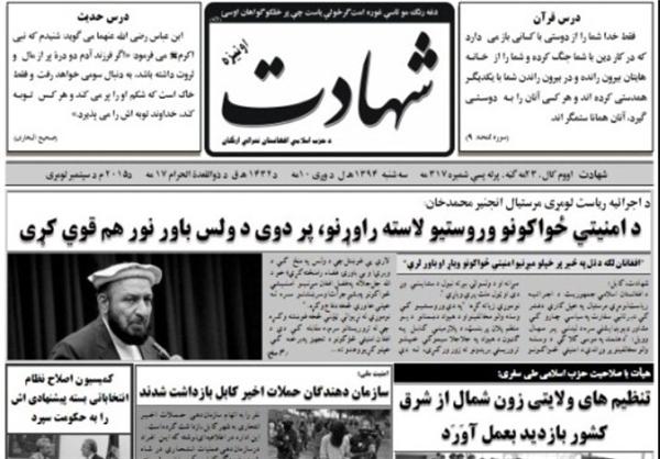 تصاویر صفحه نخست روزنامههای ۱۰ سنبله