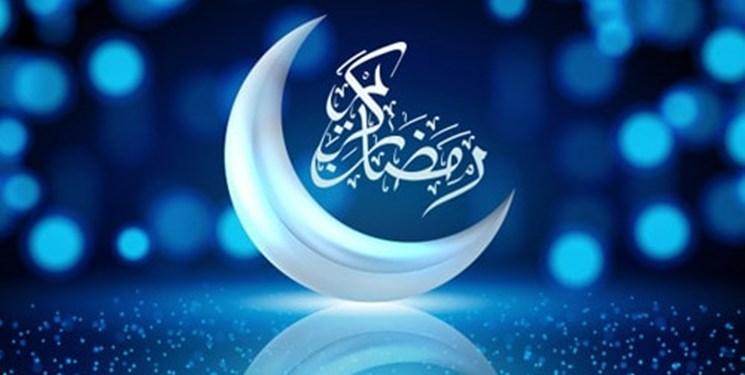 رمضان فرصتی برای دینداری