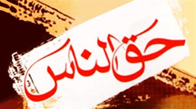 حق الناس در کلام امام حسین علیه السلام