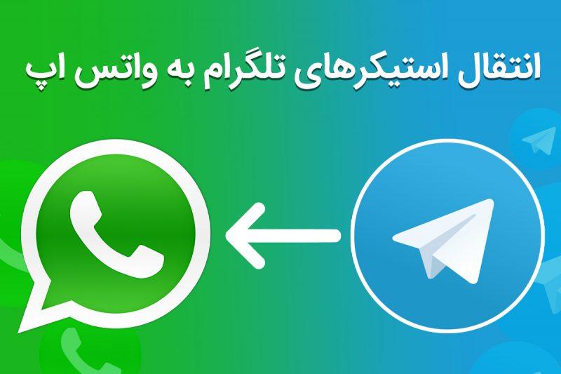 آموزش انتقال استیکرهای تلگرام به واتساپ