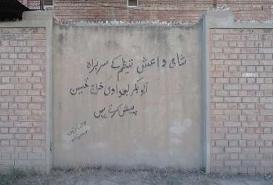 داعش در پاکستان