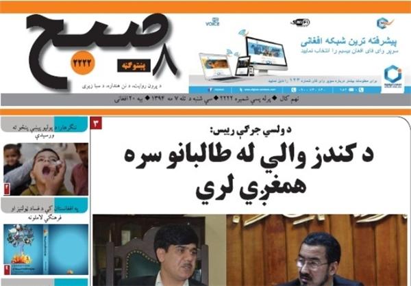 تصاویر صفحه نخست روزنامه های امروز کابل/ ۷ میزان