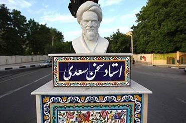 گرامیداشت سعدی