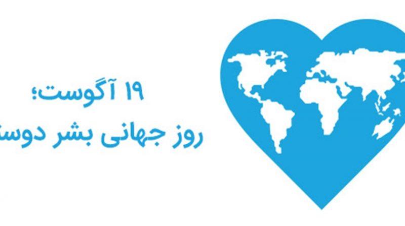 روز جهانی بشر دوستی