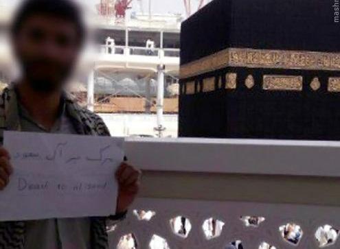 شعار مرگ بر آل سعود در کنار کعبه