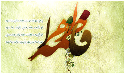 عظمت حضرت زهرا علیهاالسلام در آیه «نور»