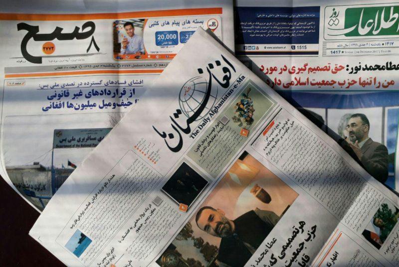 روزنامههای افغانستان