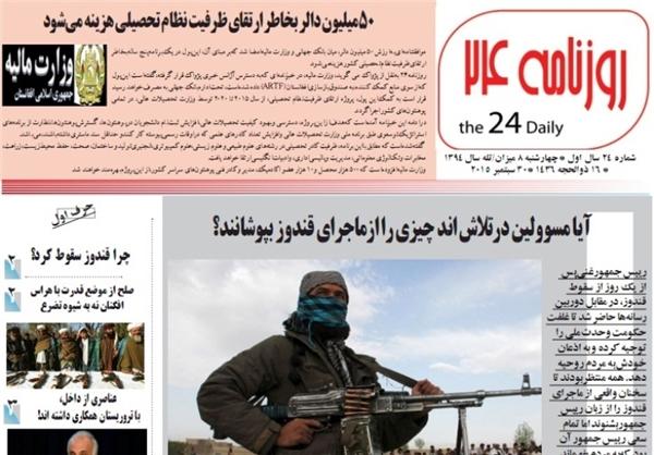 روزنامه های امروز کابل