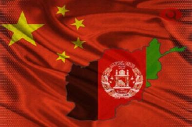 همکاری اقتصادی افغانستان و چین