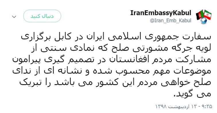 تویت سفارت ایران