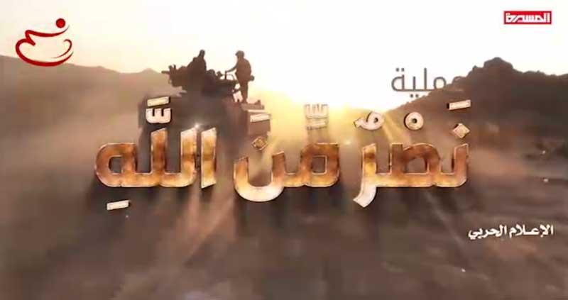 عملیات نصر من الله یمن