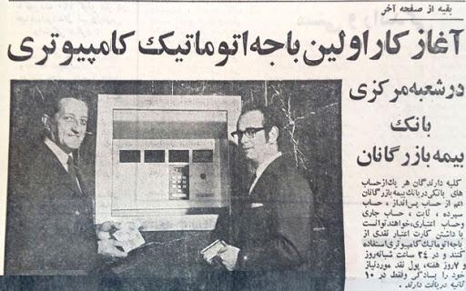 اولین دستگاه خودپرداز در جهان