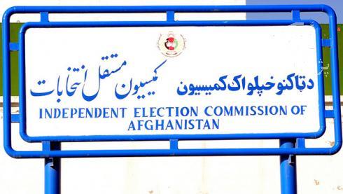 کمسیون مستقل انتخابات